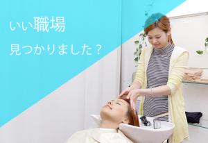 美容師の就職状況